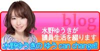 水野ゆうきblog ゆう can change!!