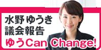 水野ゆうきの議会報告「ゆうCan Change!」